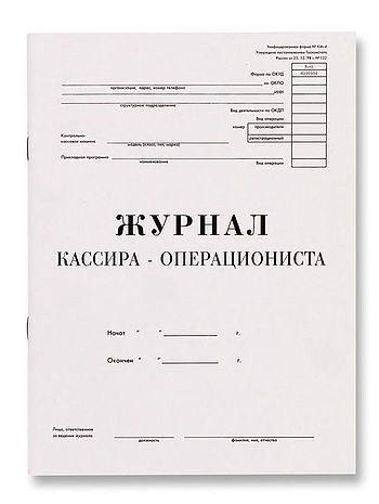 Регистрация в налоговой журнала кассира операциониста