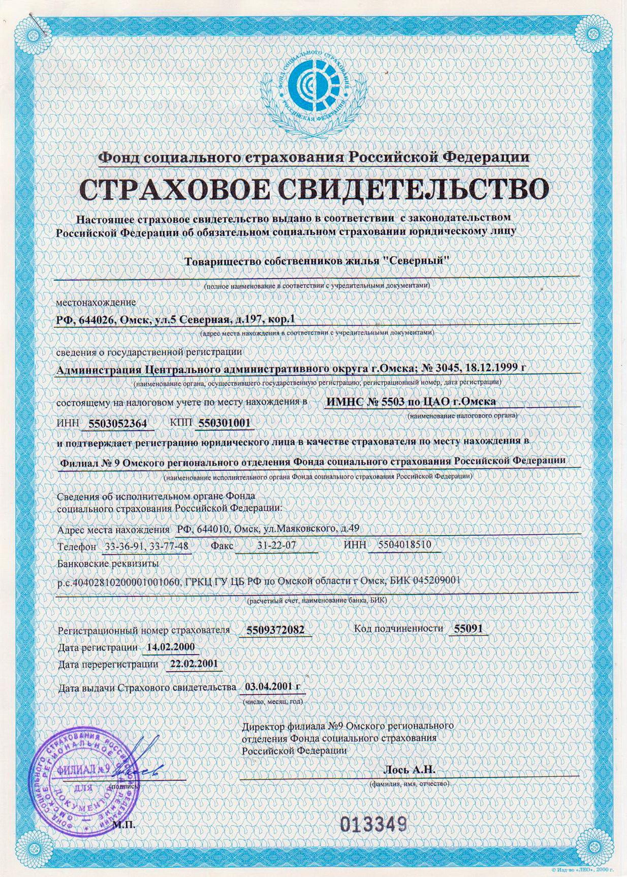 документов для регистрации ооо