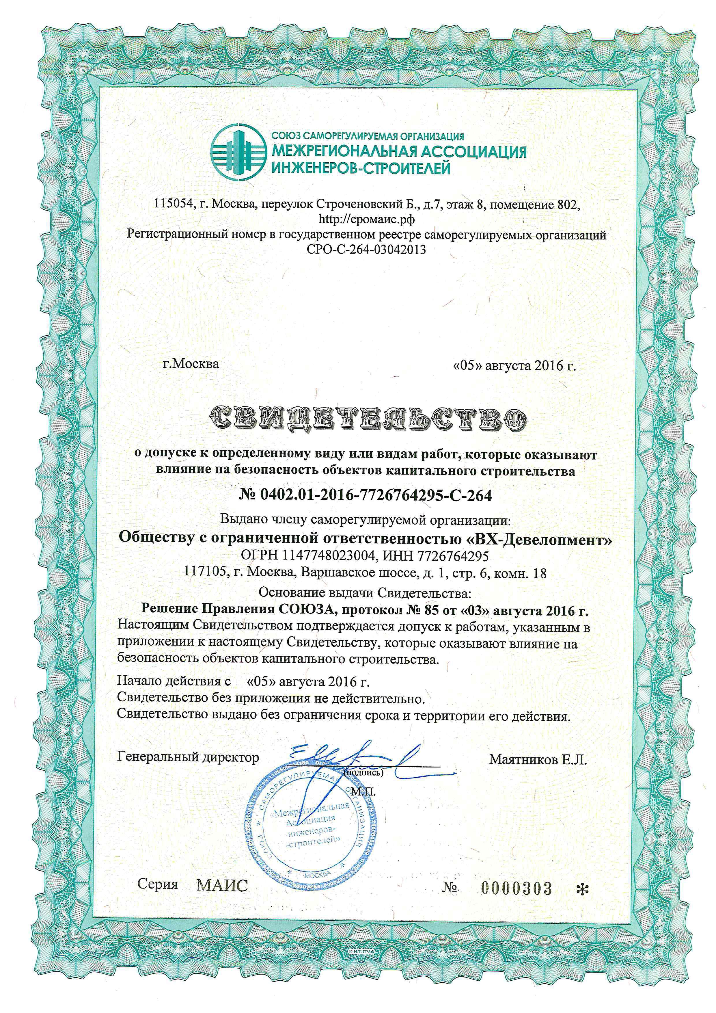 Регистрация ип ремонт помещений правила оформления ооо регистрация