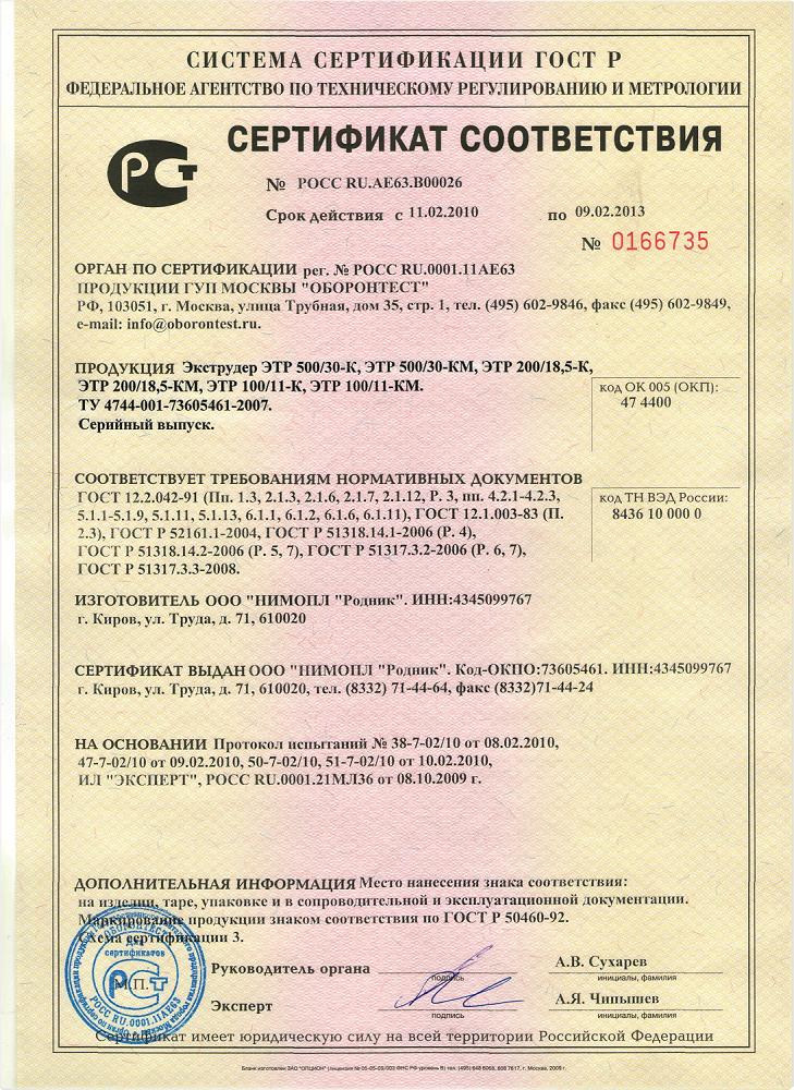 Отсутствие сертификата