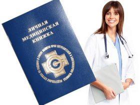 Медицинская книжка ИП