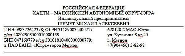 бланк для регистрации ип минск