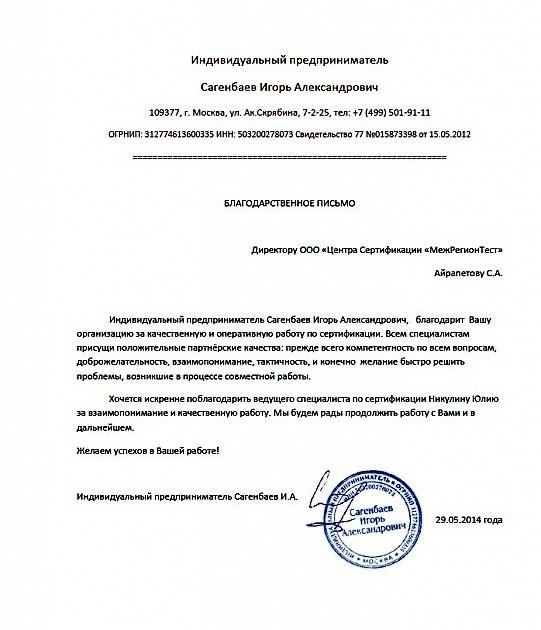 Фирменный бланк казахстан