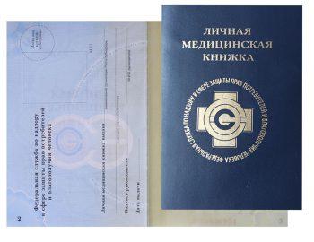 Медицинская книжка на предприятии временное хранение файлов без регистрации бесплатно