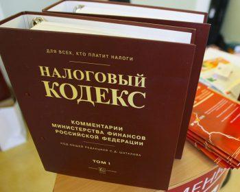 Налоговый кодекс РФ :: НК РФ :: Глава 26.2