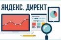 Яндекс.Директ: как начать бизнес
