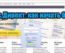 Яндекс.Директ: в духе сделать первые шаги бизнес