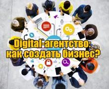 Digital-агентство: по образу сотворить бизнес?