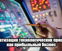 Автоматизация технологических процессов в духе полезный бизнес