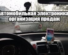 Автомобильная электроника: формирование продаж