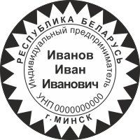 Оформление документов в Беларуси