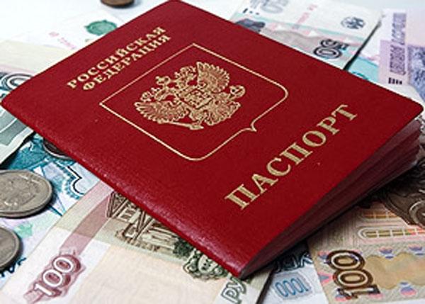 Оформление по паспорту гражданина РФ
