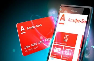 Кредитная карта в Альфа Банке