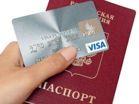 Кредитная карта по паспорту