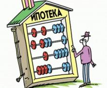 Дополнительное соглашение к договору ипотеки