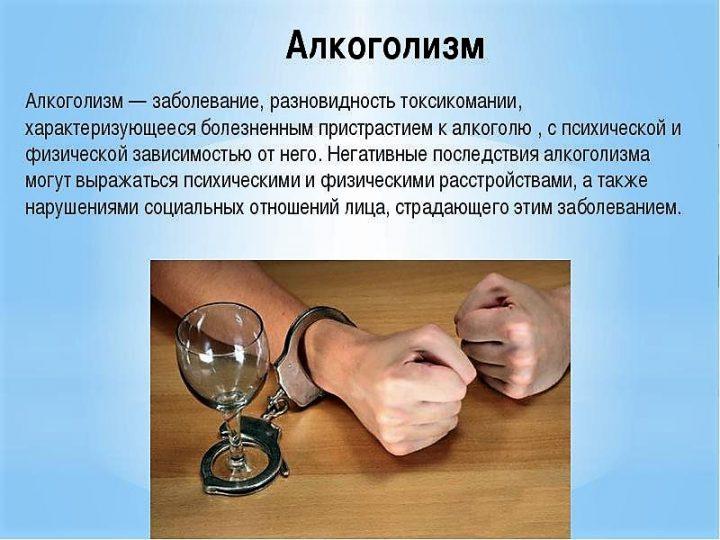 Алкоголизм что это и его последствия