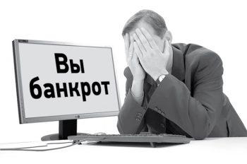 Несостоятельность (банкротство) гражданина