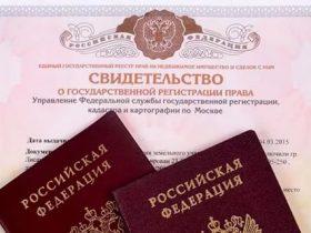 Государственная регистрация прав на имущество