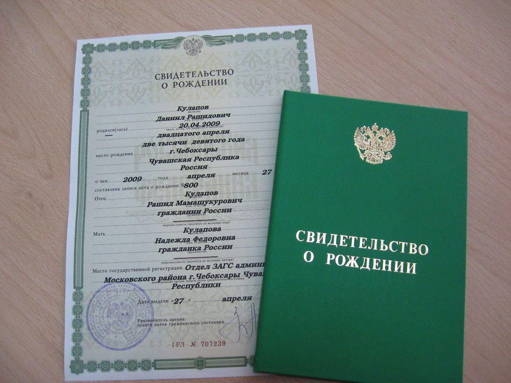 Свидетельство о регистрации актов гражданского состояния