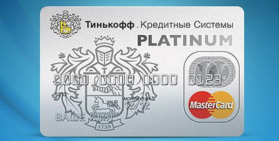 Платиновая карта банка Тинькофф