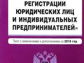 Государственная регистрация юридических лиц