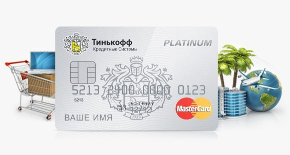 Оформление карты в Тинькофф банке