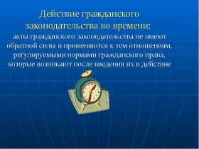 Действие гражданского законодательства во времени