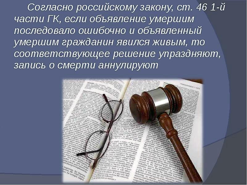 Отмена судебного решения