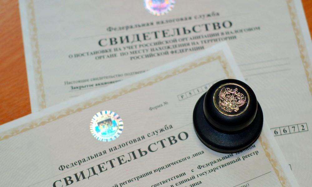 Виды и порядок регистрации