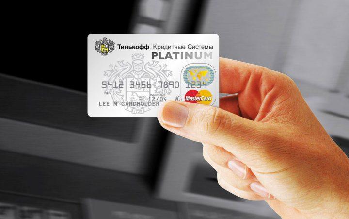 Кредитная карта Тинькофф Платинум: порядок оформления