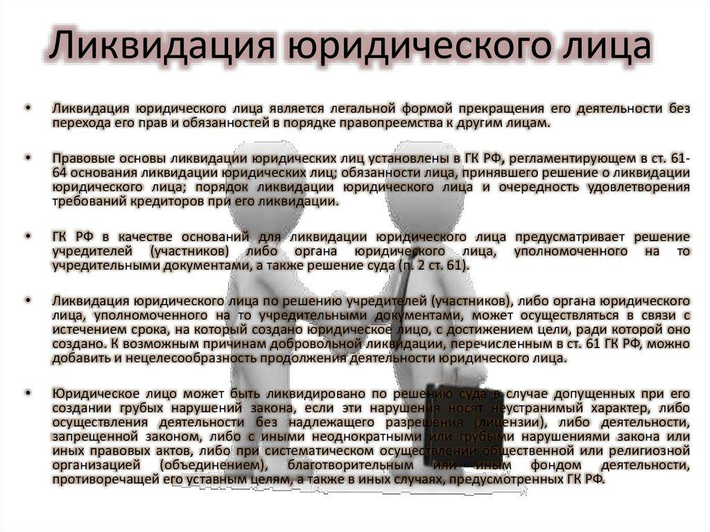 Добровольный порядок ликвидации юридического лица
