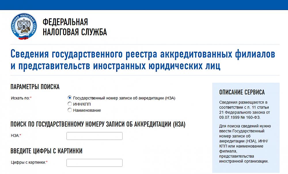 Аккредитация иностранных филиалов или представительств