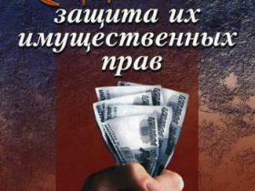 Защита прав кредиторов