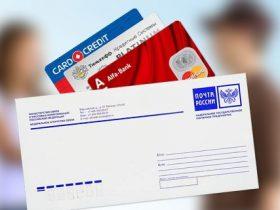 Получить кредитную карту почтой