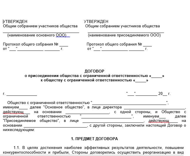 Договор о присоединении