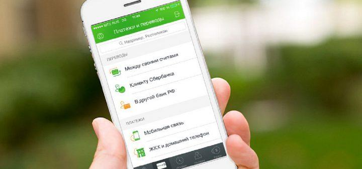 Подать заявление на кредит сбербанк онлайн