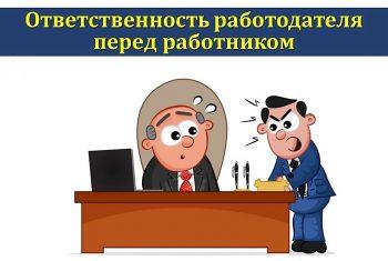 Ответственность представителей работодателя