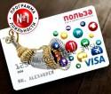 Условия получения кредитной карты Польза