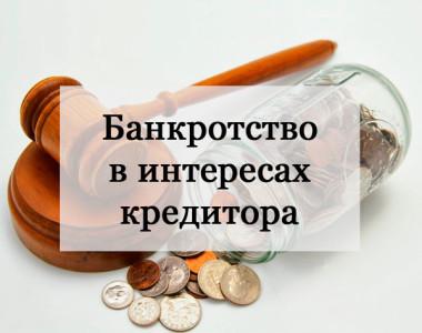 Банкротство должника