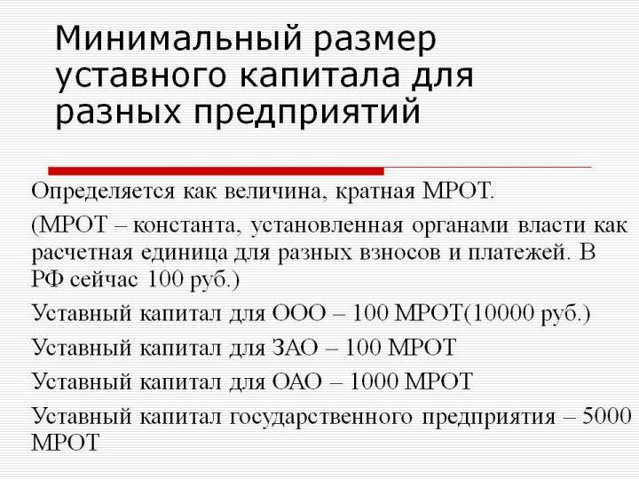 Размер уставного капитала бухгалтер услуги самара