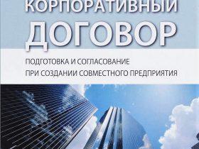 Корпоративный договор