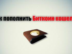 пополнить биткоин кошелек