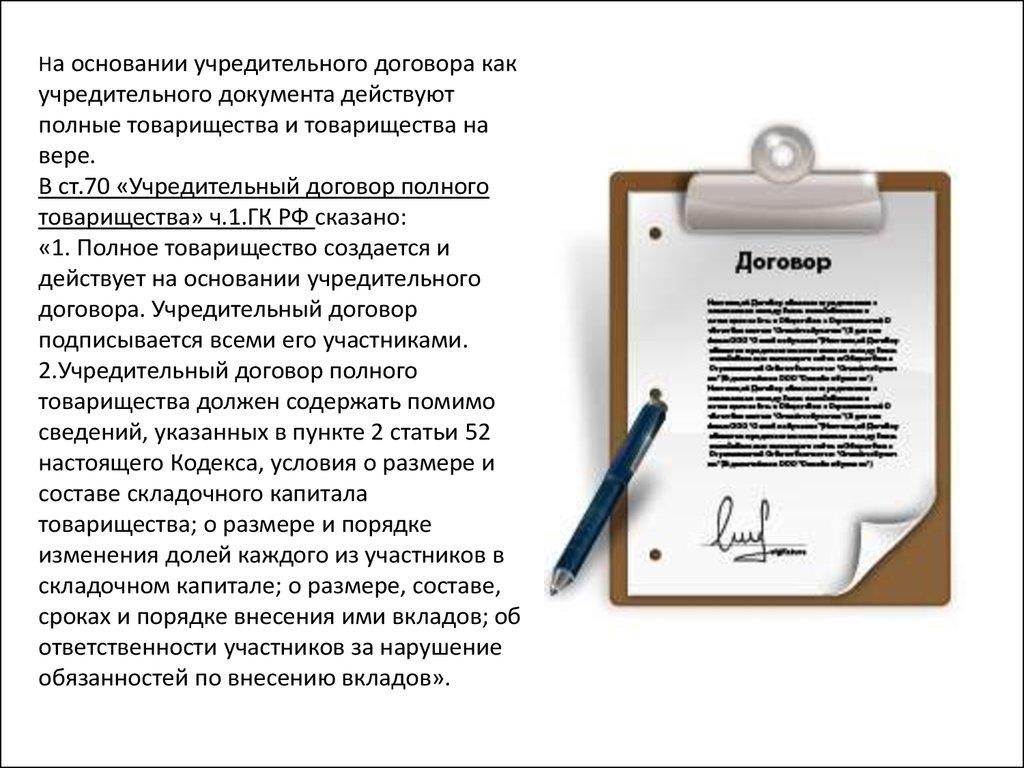 DOC-файл документа: Договор о создании полного товарищества