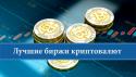 Как выбрать лучшую биржу криптовалют