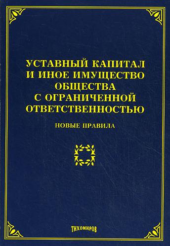 Уставный капитал общества с ограниченной ответственностью
