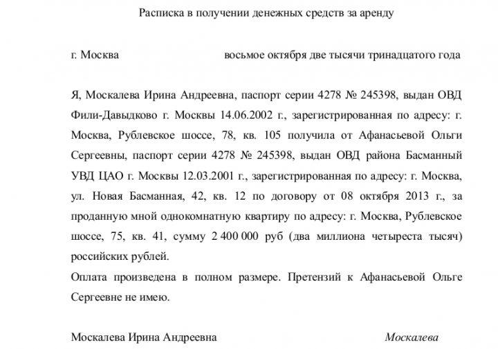 расписка о получении денежных средств за аренду