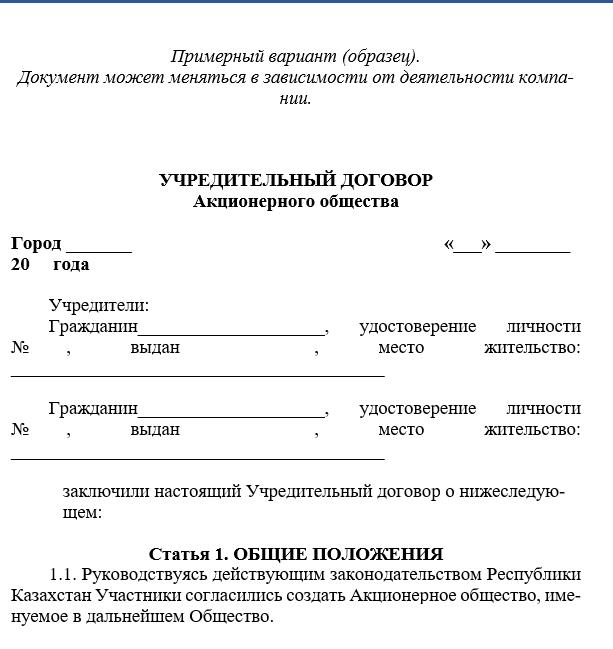 Учредительный договор