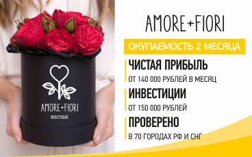 AMORE + FIORI Франчайзинг