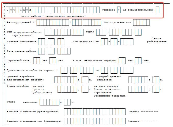 образец заполнения больничного листа