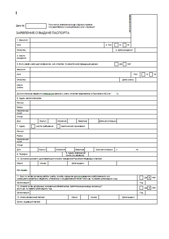 Документ на загранпаспорт старого образца